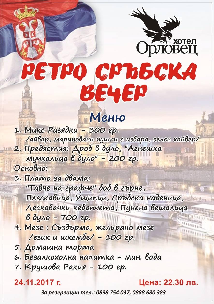 Ретро Сръбска вечер