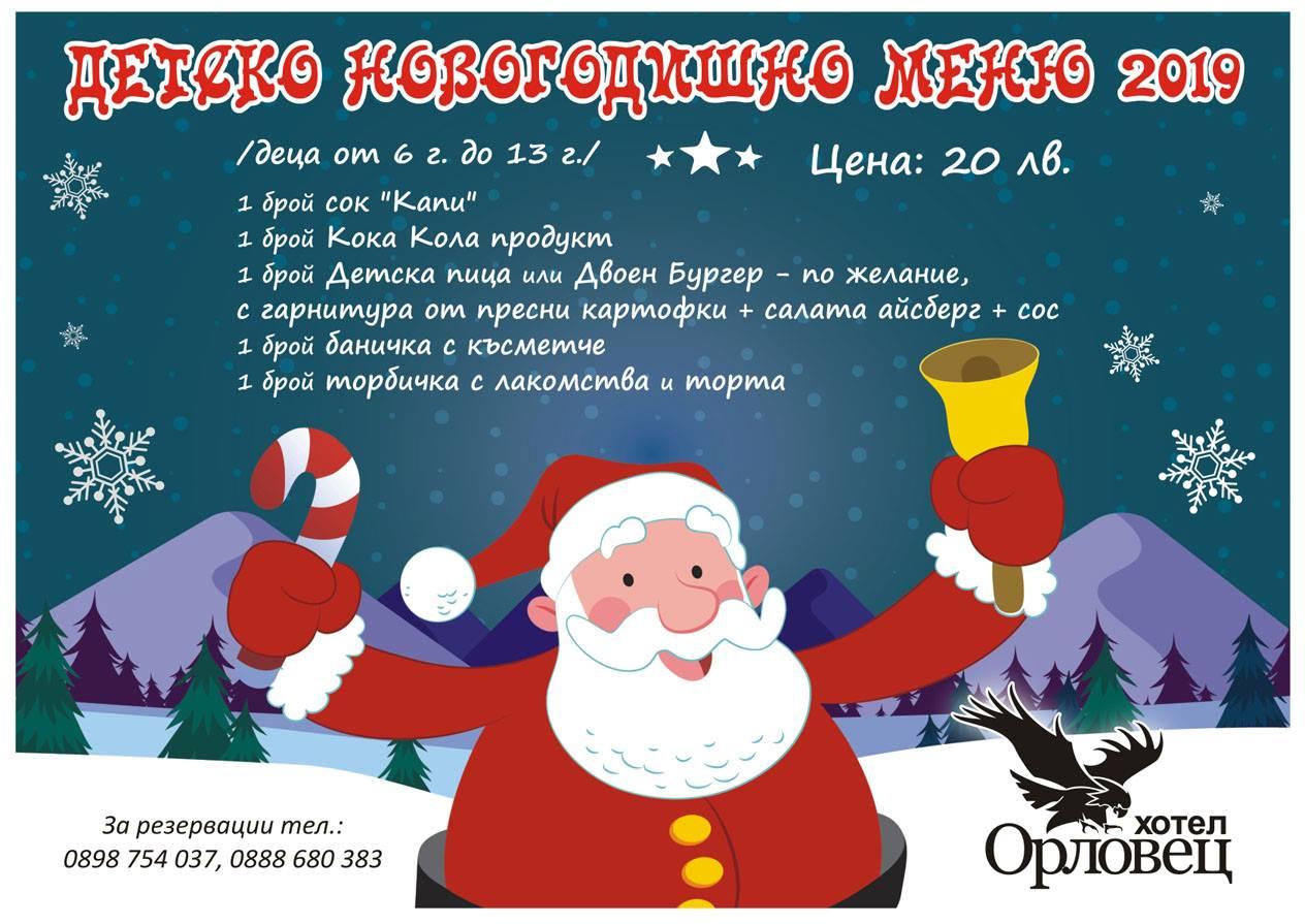 Детско Новогодишно меню
