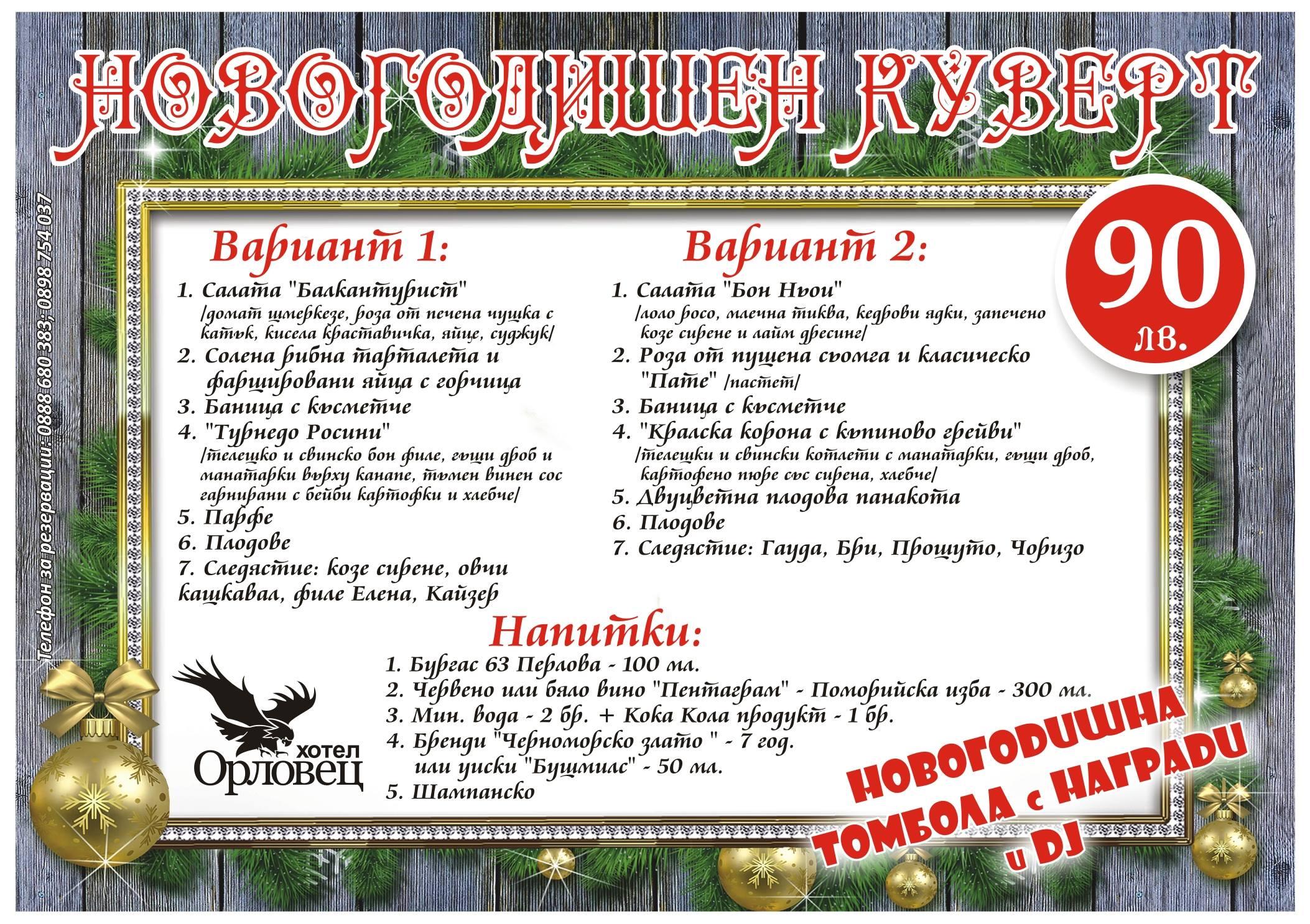 Новогодишно меню